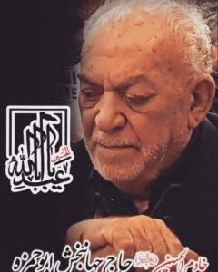 مرحوم جهانبجش ابوحمزه